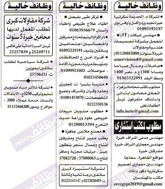 وظائف جريدة الأهرام الجمعة 23 اغسطس 23/8/2019 اعلانات وظائف الاهرام الجمعة على وظائف دوت كوم