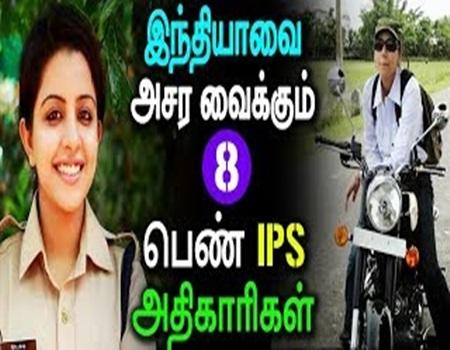Indiyavai Asara Vaikum 8 Penn IPS Athikaarikal