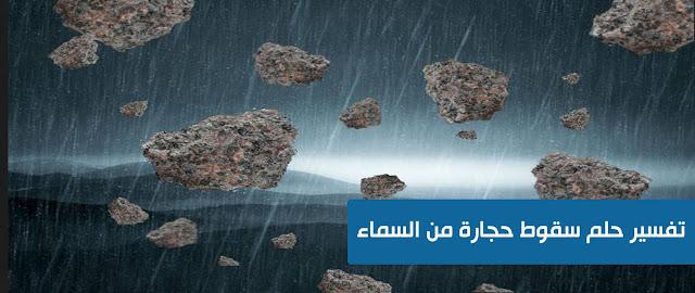 تفسير حلم سقوط حجارة من السماء