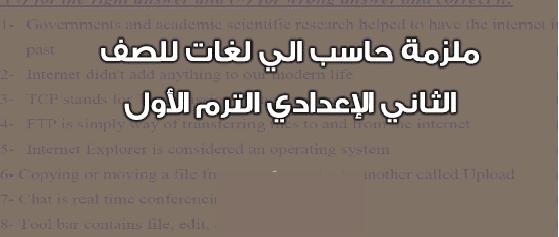 مذكرة مادة الحاسب الألي لغات للصف الثانى الأعدادى الترم الأول 2021