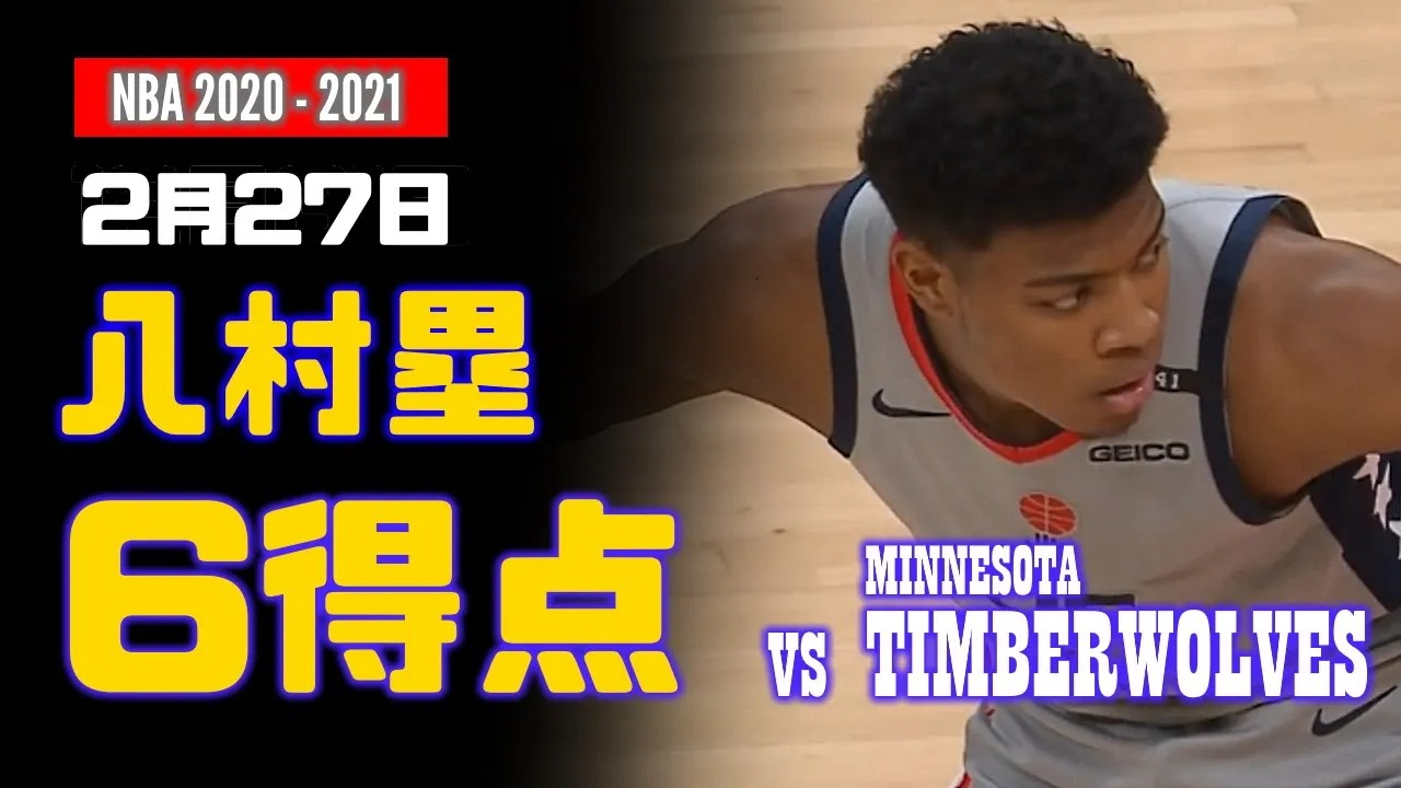 Rui Hachimura 6pts 6reb vs MIN | February 27, 2021 | 2020-21 NBA Season