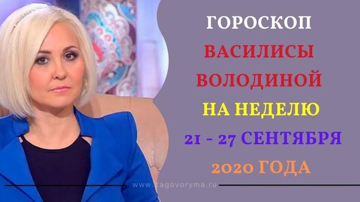 Гороскоп Василисы Володиной на неделю с 21 по 27 сентября 2020 года
