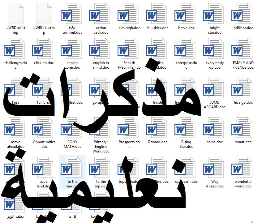 افضل موسوعة لغة انجليزية 42 مذكرة وشيتات ل 42 منهج  لمدارس اللغات اهداء مستر Ahmed Said