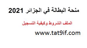 منحة البطالة في الجزائر لسنة 2021