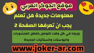 معلومات جديدة هل تعلم مكتوبة يجب ان تعرفها الصفحة 2 - الجوكر العربي