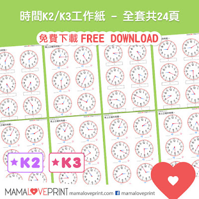 """Mama Love Print 自製工作紙  - 認識時間和閱讀鐘面 Learning Time and Reading Clock - Level 4 - 學習時針分針 """"時"""" 和 """"5分"""" ( 中文 /  數字 ) For Homeschooling Learning Activities Resources"""