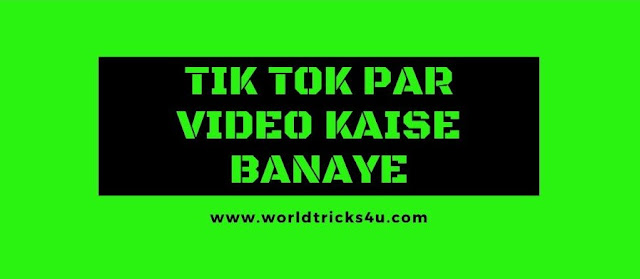 tik tok par duet video kaise banaye,How To Shoot Tik Tok Video ,tik tok pe duet video kaise banaye,tik tok par video kaise banaye jate hain,tik tok pe slow motion video kaise banaye