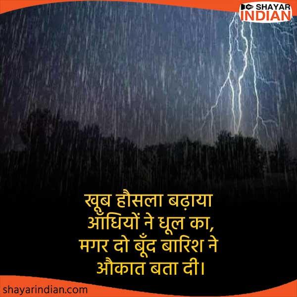 आंधी और धूल पर शायरी, Mausam Status, Aandhi, Dhool, Barish