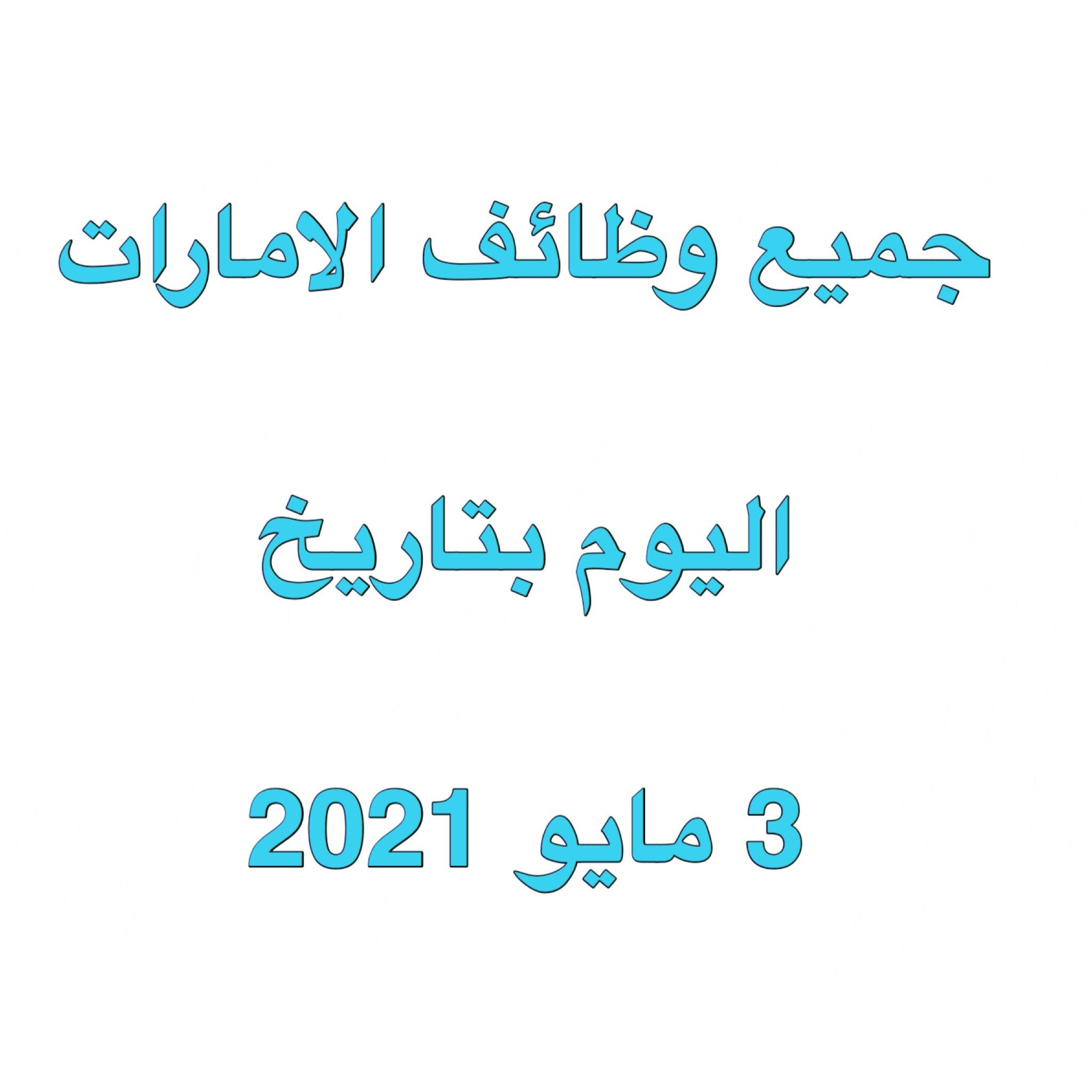 وظائف مايو 2021 خالية وفرص عمل بالامارات وحصل على وظيفة الان في الامارات اليوم ( 3 مايو 2021 ) لجميع التخصصات يومي في دولة الامارات للمواطنين والمقيمين بالامارات بتاريخ 3-5-2021