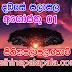 Lagna Palapala Ada Dawase  | ලග්න පලාපල | Sathiye Lagna Palapala 2020 | 2020-08-01