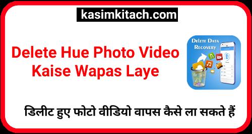Delete Hue Photo Video Kaise Wapas Laye