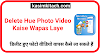 Delete Hue Photo Video Kaise Wapas Laye | Whatsapp se delete video wapas kaise laye