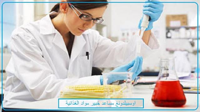اوسبيلدونغ مساعد خبير مواد الغذائية