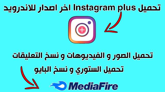 تحميل انستقرام بلس  instagram plus  اخر اصدار من ميديا فاير للاندرويد