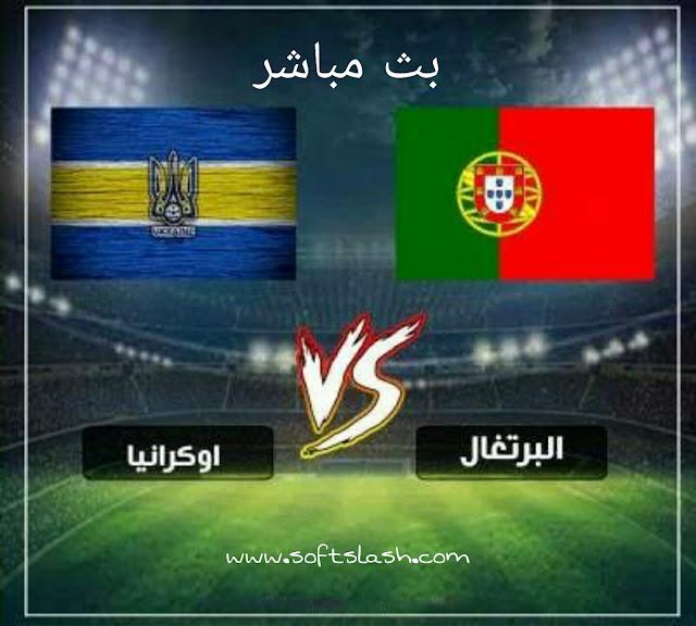 بث مباشر Ukraine vs Portugal بدون تقطيع بمختلف الجودات