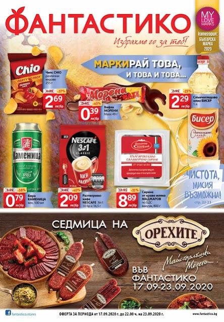 ФАНТАСТИКО  каталози и брошури 17-23.09 2020