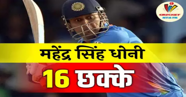 Ms dhoni T20 world cup