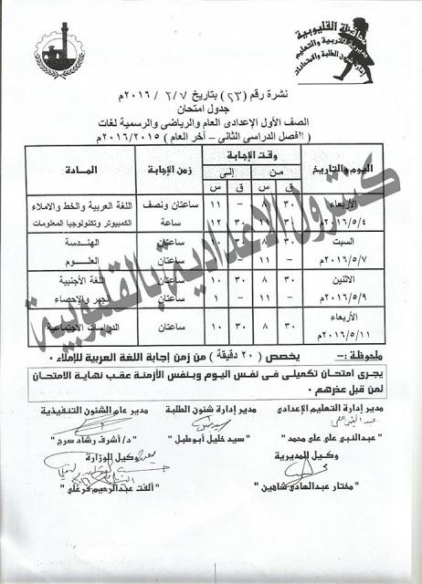 جدول امتحانات الصف الأول الإعدادي ( الرسيمة & اللغات ) الفصل الدراسي الثاني بمحافظة القليوبية