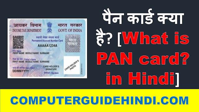 पैन कार्ड क्या है? [What is PAN card? in Hindi]