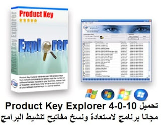 تحميل Product Key Explorer 4-0-10 مجانا برنامج لاستعادة ونسخ مفاتيح تنشيط البرامج