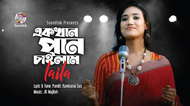 Ekkhan pan chailam lyrics ( একখান পান চাইলাম ) | Laila | Jk Majlish