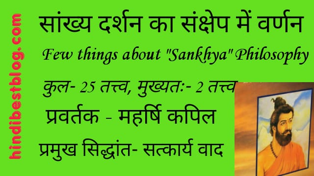 Sankhya philosophy hindi, सांख्य दर्शन का सार
