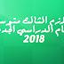 تحميل ملزمة الاسلامية للصف الثالث متوسط 2018