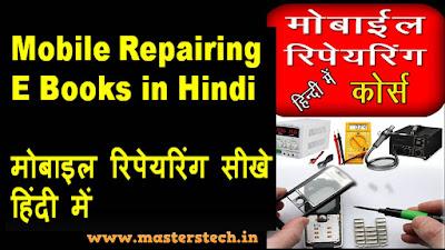 Mobile Repairing E Books in Hindi PDF मोबाइल रिपेयरिंग सीखे हिंदी में mobile repairing kese kare