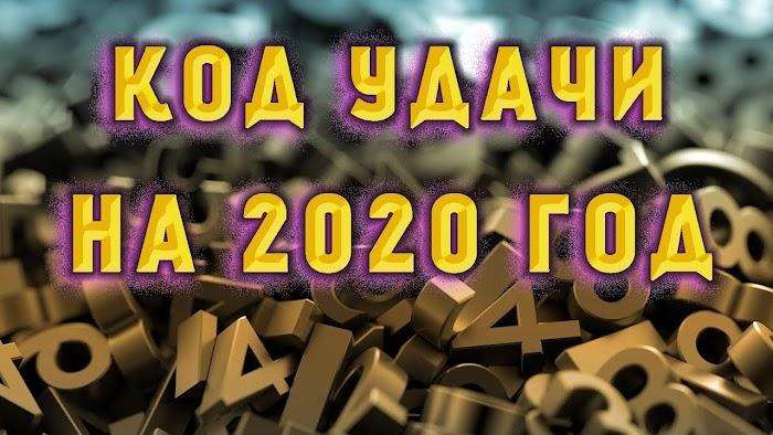 Новогодняя нумерология: считаем код успеха на 2020 год