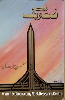 نعت رنگ اقلیم نعت جلد 2 Naat Rang Aqleem e Naat Jild 2   By Syed Sabih Rehmani