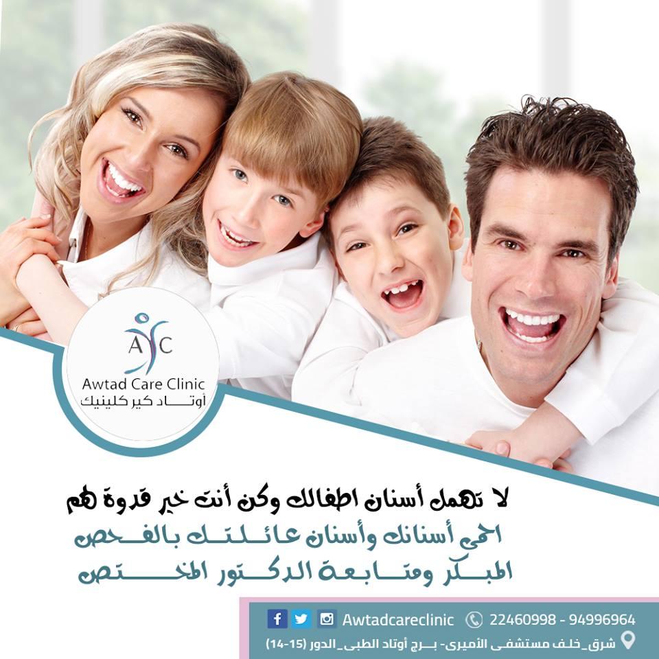 أفضل عيادة أسنان بالكويت | Dental Clinics In Kuwait | أوتاد كير كلينيك