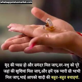 shadi ki salgirah image quotes in hindi