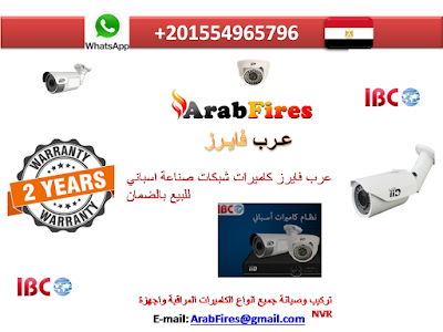 عرب فايرز كاميرات شبكات صناعة اسباني للبيع بالضمان