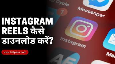 Instagram Reels कैसे डाउनलोड करें?   How to download Instagram Reels in gallery