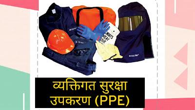 व्यक्तिगत सुरक्षा उपकरण (PPE) संक्षिप्त जानकारी, PPE, Personal Protective Equipments Short Notes