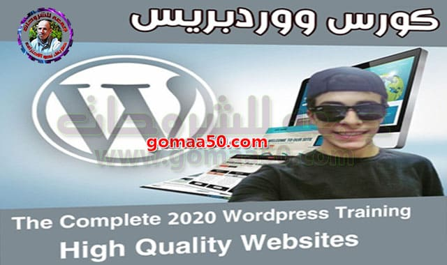 كورس ووردبريس  The Complete 2020 WordPress Training