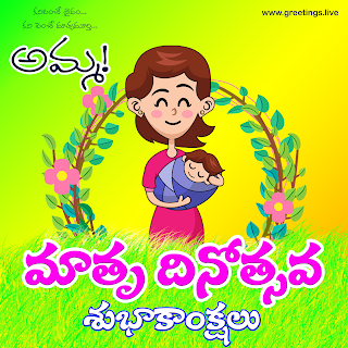 """AMMA"" images in Telugu Matru Dinotsavam Subhakankshalu,mother holding baby"