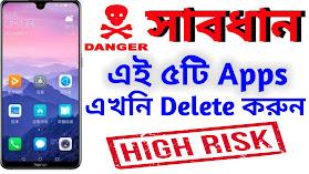 Risky/dangerous android apps 2021 এই ৫ ধরনের অ্যাপস এড়িয়ে চলুন!!!! Harmful Apps For Mobail 2021,dangerous apps list 2021.