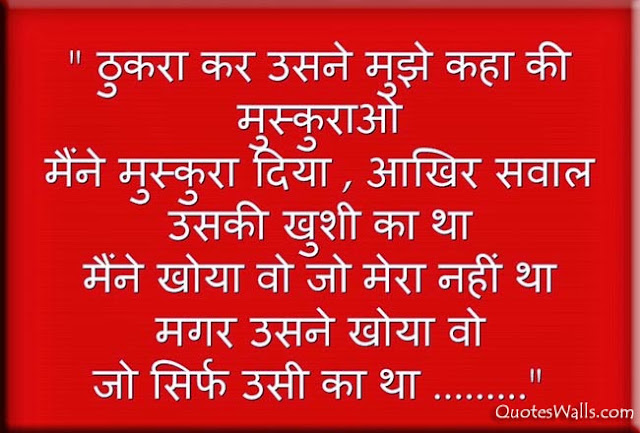 Emotional Breakup Saying Whatsapp Status in Hindi | Quotes Greetings