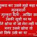 Emotional Breakup Saying Whatsapp Status in Hindi