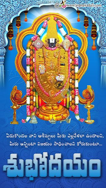 telugu subhodayam hd wallpapers, lord balaji blessings quotes in telugu, tirupati balaji blessings on saturday