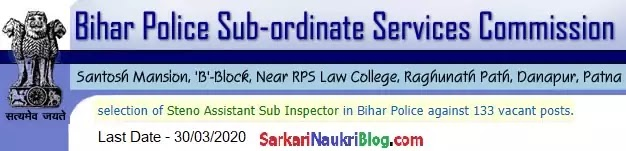 BPSSC Bihar Police ASI (Steno) Vacancy Recruitment 2020