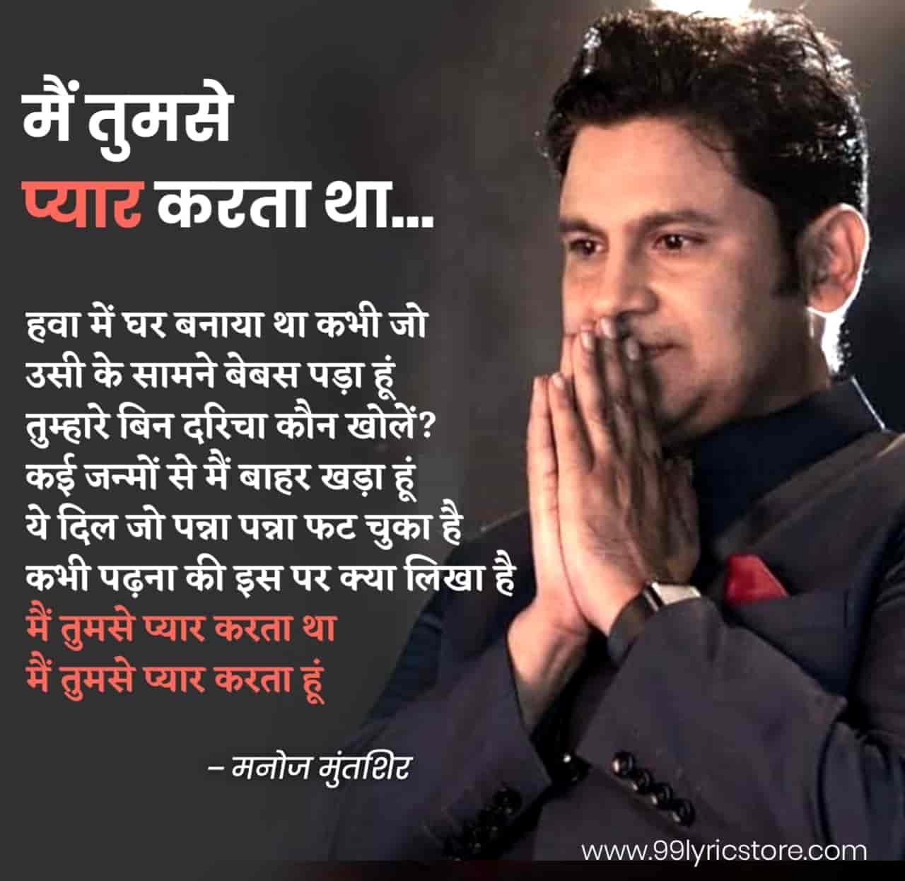 Main Tumse Pyar Karta Tha Poetry Poem Image By Manoj Muntashir