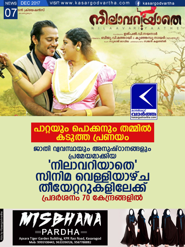 Kasaragod, Press meet, Kerala, Cinema, Love, Theater, Bala