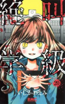 Zekkyou Gakkyuu Manga