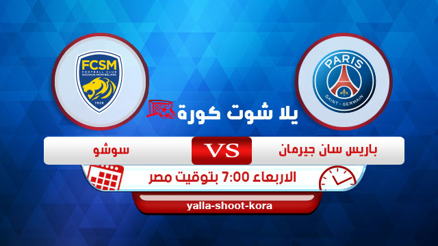 paris-saint-germain-vs-fc-sochaux