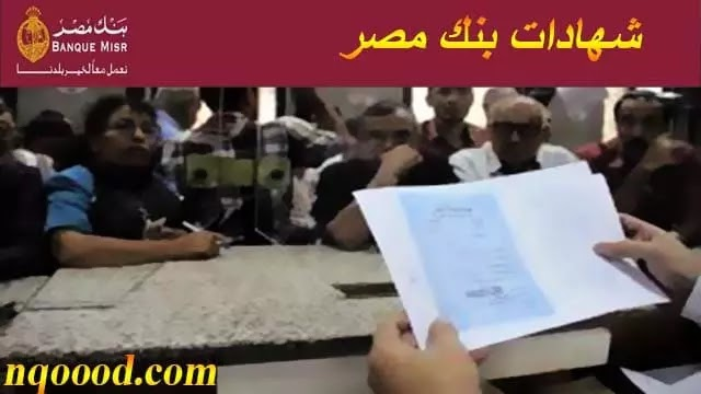 شهادات بنك مصر 2021، بنك مصر، جميع شهادات بنك مصر