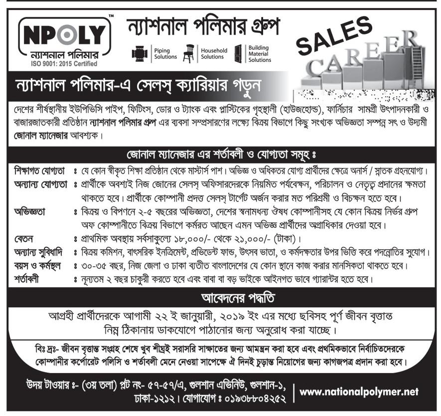 National Polymer Zonal Manager Job Circular 2019
