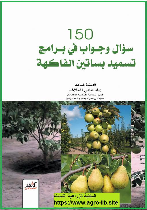 كتاب : 150 سؤال و جواب في برامج تسميد بساتين الفاكهة