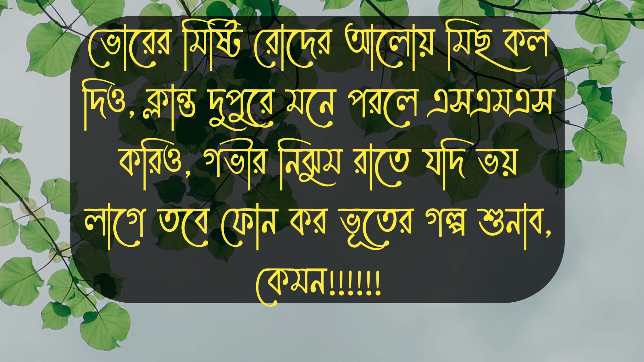 bangla sms for lover